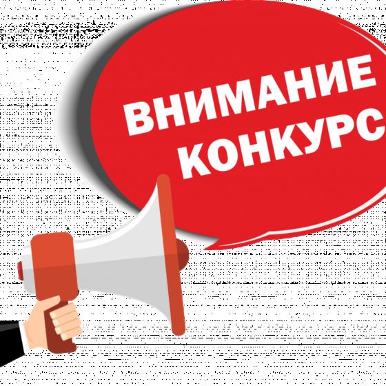 «Конкурс репостов»  в сообществе Вконтакте!