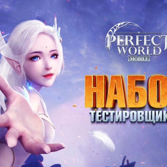 Perfect World Mobile / Набор в тестировщики игры!
