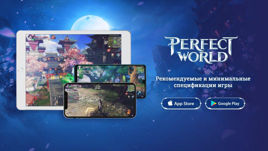 Perfect World Mobile / Системные требования