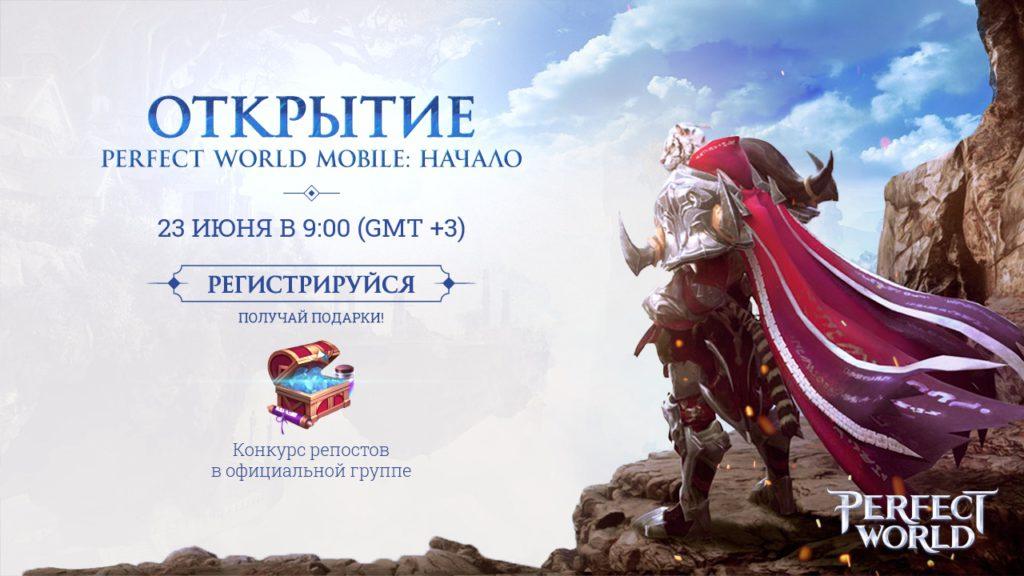 Релиз Perfect World Mobile на русском языке уже состоится 23 июня !