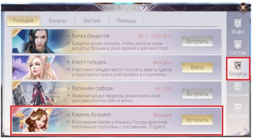 Гайд «Гильдии» в Perfect World Mobile