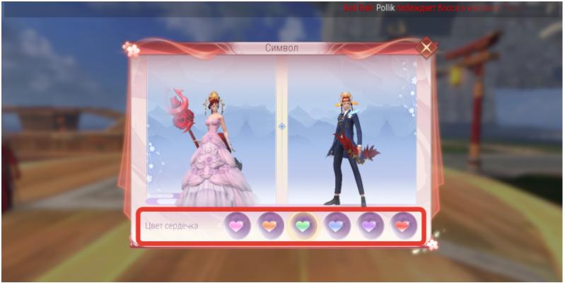 «Свадьба» в Perfect World Mobile