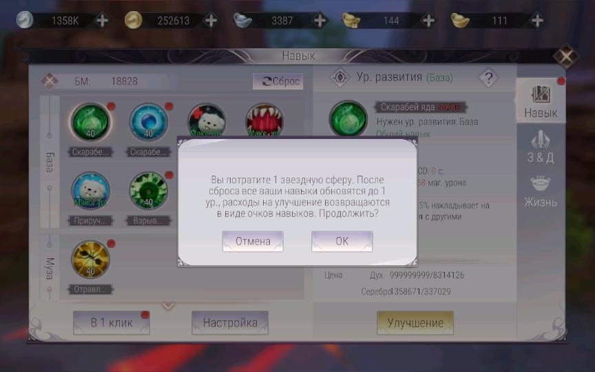 Обновление «Мировая вражда»  Perfect World Mobile