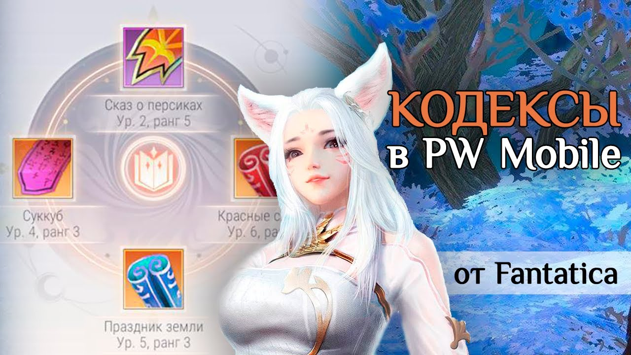 «Кодексы» в Perfect World Mobile