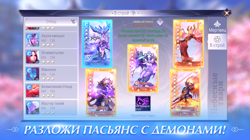 «Бестиарий»‌ в Perfect World Mobile