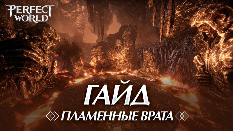 Подземелье «Пламенные Врата» в Perfect World Mobile