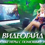 Видеогайд «Установка игры с помощью эмулятора»